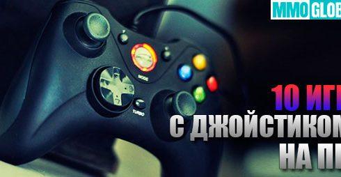 Скачать игры для геймпада через торрент.