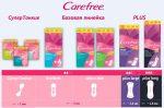 Прокладки кефри для месячных – Ежедневные прокладки: что это такое, для чего они нужны, как пользоваться ежедневками и как часто менять