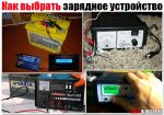 Зарядное устройство для автомобильного аккумулятора лучшее – Как и какое выбрать зарядное устройство для автомобильного аккумулятора. Полезные советы, а также видео версия