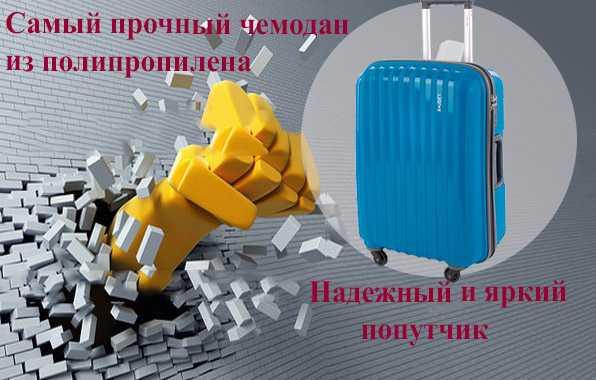 Что лучше abs пластик или поликарбонат для чемодана – Из какого ... 4d03223f820